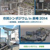 「市民シンポジウム in 長崎 2014 ~産業遺産、被爆遺構の保存と活用を考える~」が長崎大学附属図書館リポジトリに登録・公開されました。