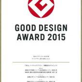 グッドデザイン賞の賞状をいただきました。