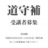 平成28年度道守補(12月期)コース 受講生募集のお知らせ