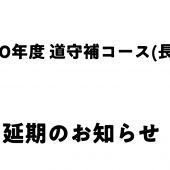 【延期のお知らせ】道守養成ユニット道守補(長崎)を延期します。