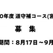 道守養成ユニット道守補コース(宮崎)の受講生を募集します。
